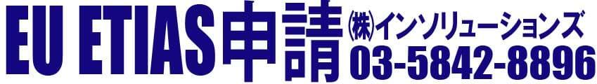 ETIAS申請サイト TEL03-5842-8896